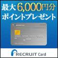 recruitCardSquare
