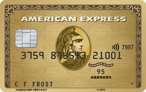 アメックスAMEXアメリカン・エキスプレス・ゴールド・カード