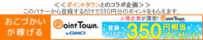 ポイントタウン入会キャンペーン