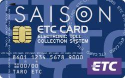 セゾンカードインターナショナルETCカード