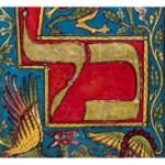 Centre receives first grant to develop Oxford Seminars in Advanced Jewish Studies