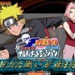 El Estreno de Naruto Shippuden
