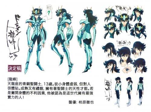 Ryuuhou, nuevo Caballero del Dragón