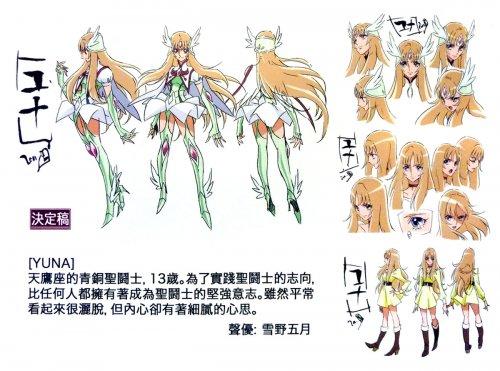 Yuna, nueva Caballero de Aquila