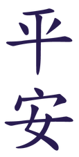 tang soo do forms diagrams ge refrigerator diagram pyung ahn hyung peaceful confidence students of typically begin learning the series at orange belt 8th gup these are an important part our moo
