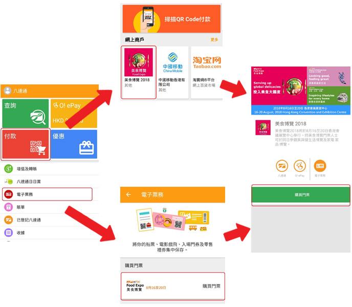 用八達通App預先購買美食博覽電子門票! - 香港八達通
