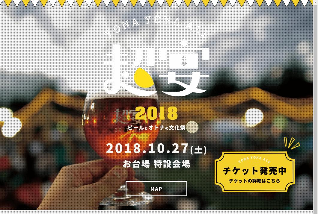 よなよなエール超宴2018 ビールとオトナの文化祭
