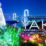"""お台場イルミネーション""""YAKEI""""~冬Ver.~"""