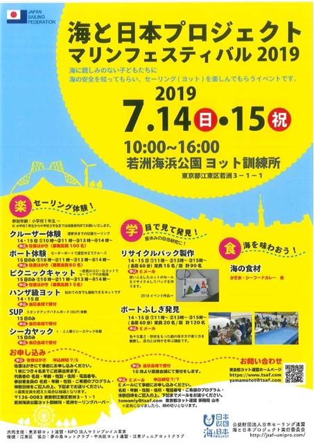 海と日本プロジェクト・マリンフェスティバル2019