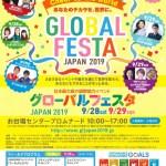 日本最大級の国際協力イベント グローバルフェスタJAPAN2019