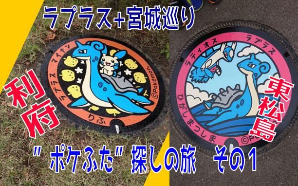 ポケふた 利府東松島表紙