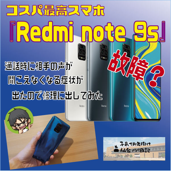 Redmi-note-9s修理