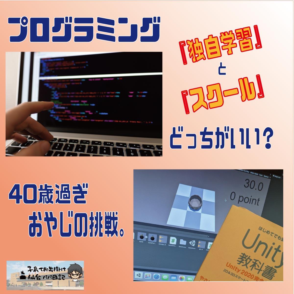 プログラミング表紙