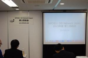 NPO法人 OD Network Japan 第1回総会