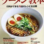 札幌ラーメンショー2016