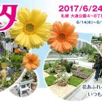 花フェスタ2017札幌