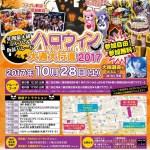 札幌最大級コスプレ&仮装パレード ハロウィン大通大行進