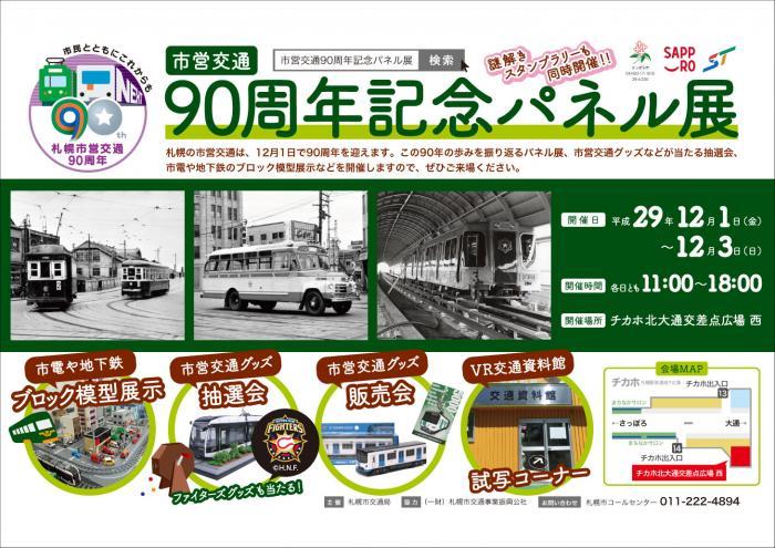市営交通90周年記念パネル展