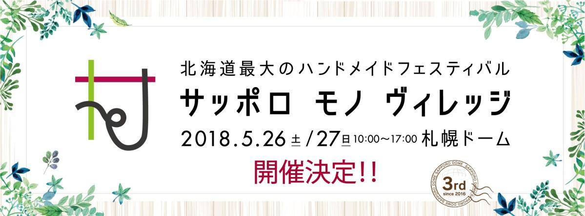 北海道をはじめ全国で活動する作家・クリエイターが札幌ドームに集結する、北海道最大のハンドメイドフェスティバル!サッポロ モノ ヴィレッジ