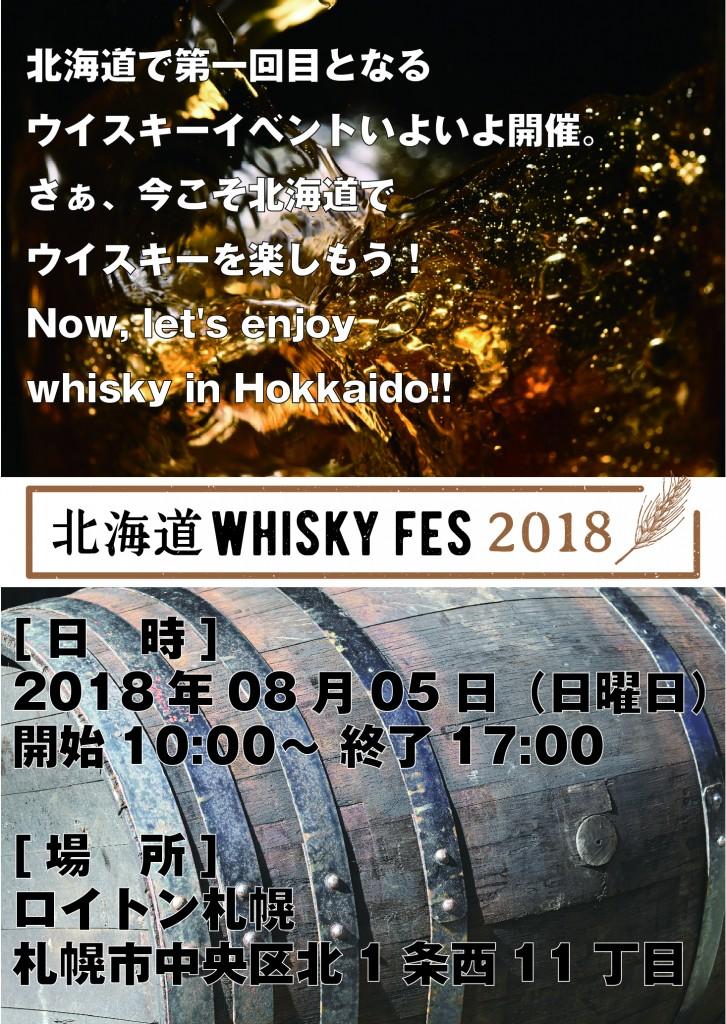 待望のウイスキーフェスを北海道で初開催! 北海道ウイスキーフェス2018