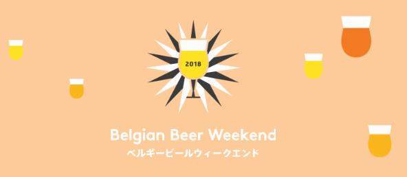 おいしくて、ワクワク。ベルギービールウィークエンドSapporo