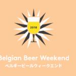都会で一番大きなビアテラスへ、ようこそ。ベルギービールウィークエンドSapporo