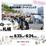 食べログ3.5点以上のお店が多数出店!美食の祭典・フードソニック in 札幌