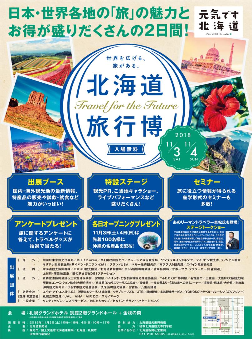 日本・世界各地の「旅」の魅力とお得が盛りだくさんの2日間!北海道旅行博