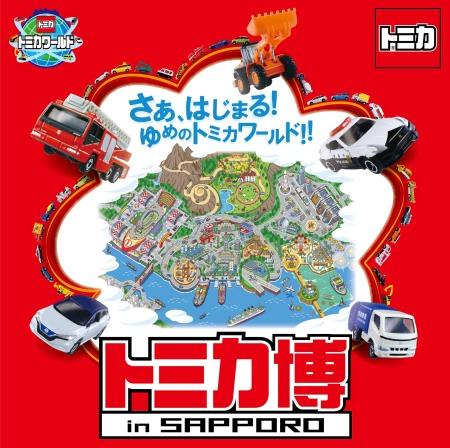 トミカ博 in SAPPORO 〜さあ、はじまる!ゆめのトミカワールド!!〜