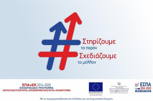Προκήρυξη Δράσεων ενίσχυσης επιχειρήσεων λόγω Covid19 (EΣΠΑ 2014-2020) Νέες Ημερομηνίες