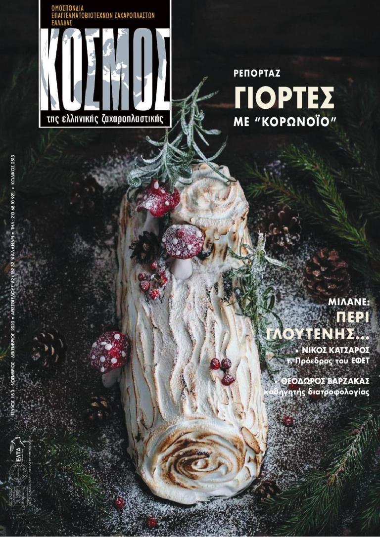 Kosmos Νοέμβριος- Δεκέμβριος 2020