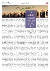 Al Naba issue 294
