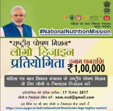 National Nutrition Mission Contest