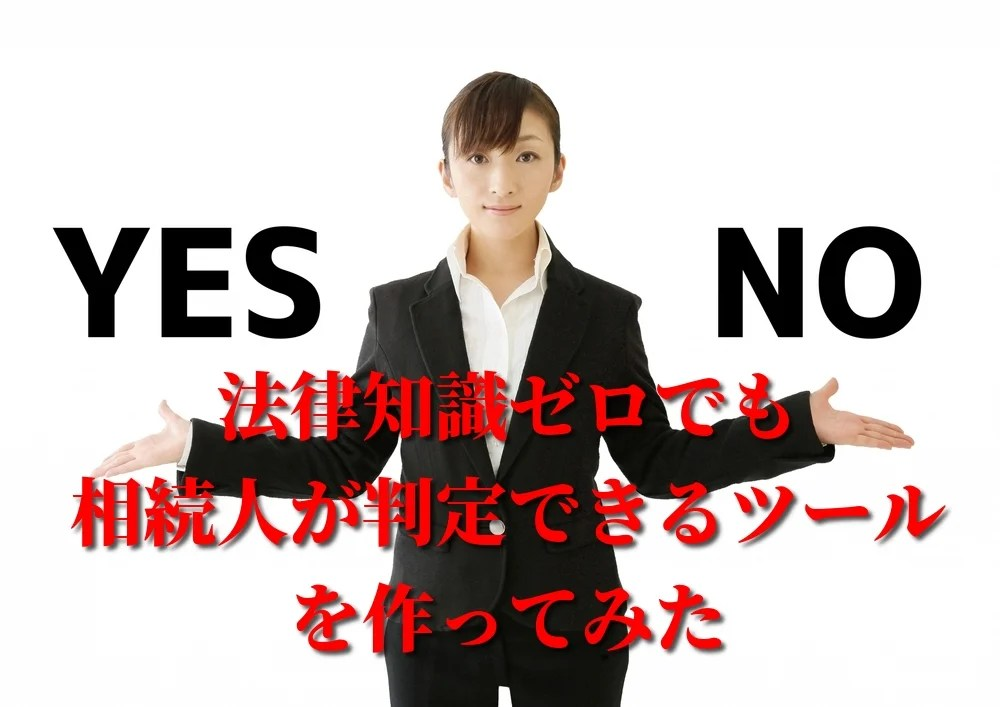 YES/NO女性