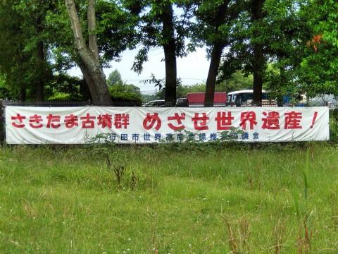 世界遺産登録を目指した埼玉県行田市の「さきたま古墳群」