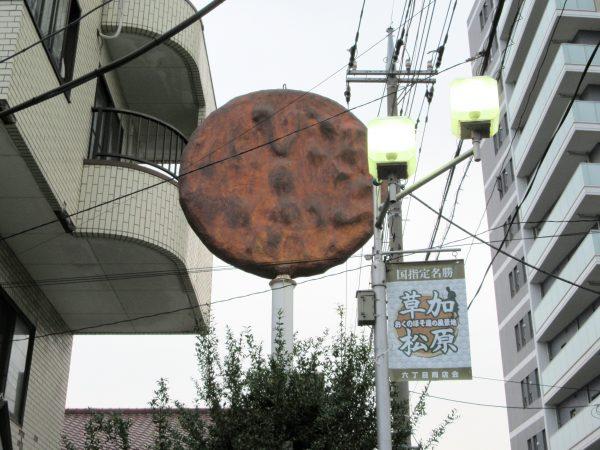 草加煎餅ほりゐの看板