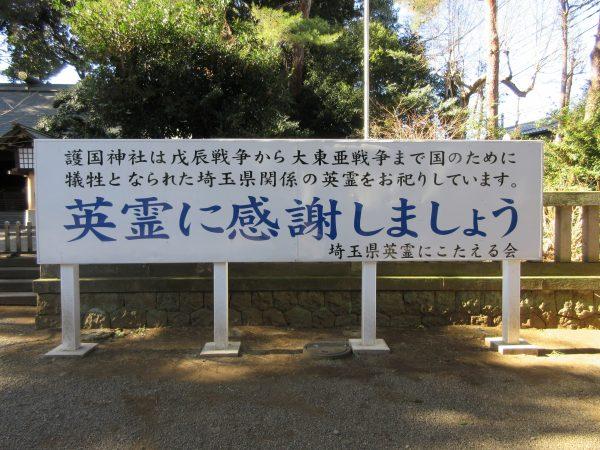 埼玉縣護國神社の看板