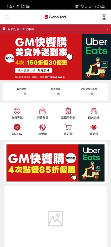 Screenshot of Global Mall App
