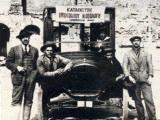 THEOLOGOU' 1920 ----