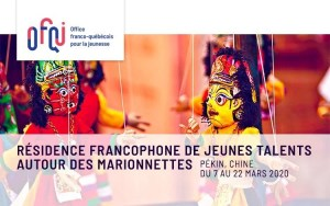 Résidence francophone de jeunes talents autour des marionnettes 2020