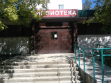 "Библиотеки и музей МБУК ""ОГБИЦ"""
