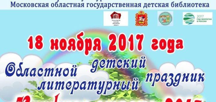 Близится главный праздник для юных читателей Подмосковья!