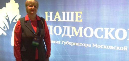 Поздравляем Рожкову Татьяну Николаевну с победой в конкурсе «Наше Подмосковье»!