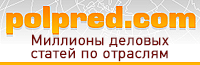 Polpred.com Обзор СМИ