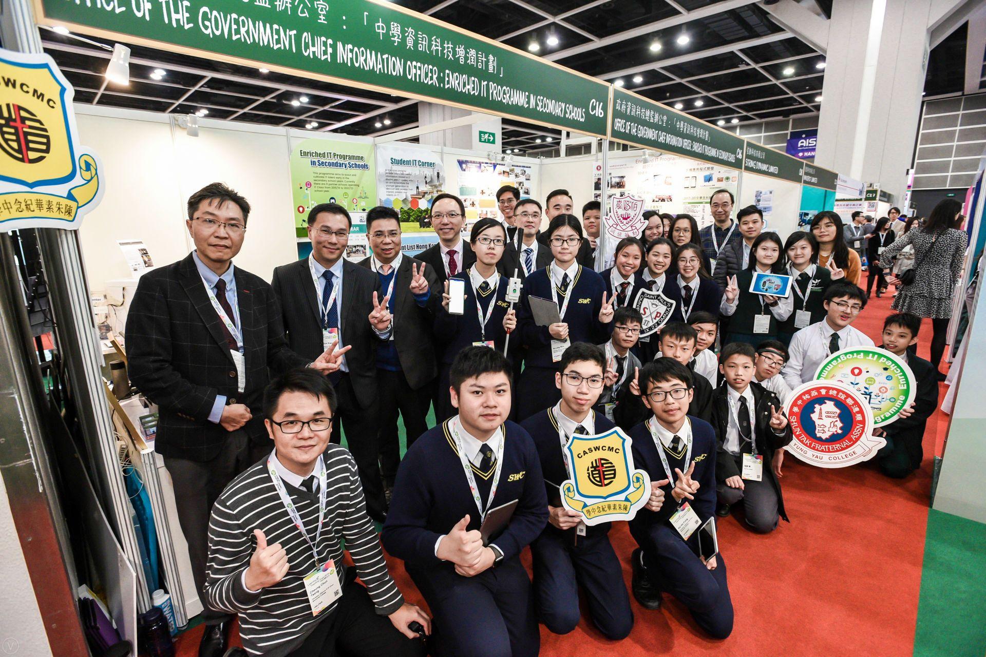 政府資訊科技總監辦公室 : 學與教博覽2019