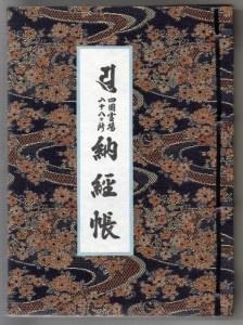 Livre de Calligraphie Henro