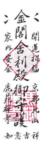 Kinkaku-ji - Ticket Entree