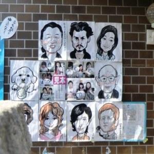 Caricatures à Naoshima