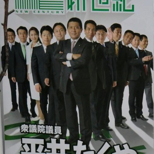 Takuya Hirai et son équipe de Super Sentai