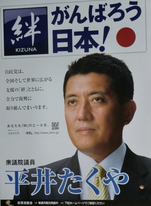 Takuya Hirai a une vision